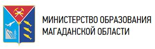 Министерство образования и молодежной политики Магаданской области
