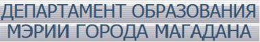 Управление образования мэрии города Магадана