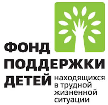 Фонд поддержки детей находящихся в трудной жизненной ситуации